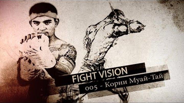 Fight Vision Russia Эпизод 5 - Стили и корни Муай Тай