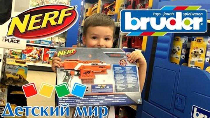 Магазин игрушек Детский Мир. Бластеры Нёрф. Большие Машинки Брудер. Nerf, Bruder Toys.