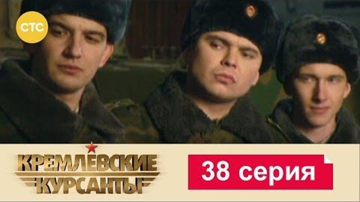 Кремлевские Курсанты Сезон 1 Серия 38