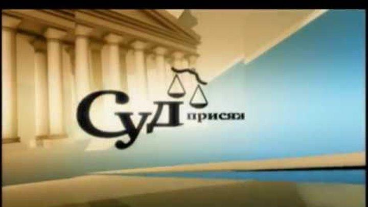 Суд присяжных (Смотрите на НТВ Право!)