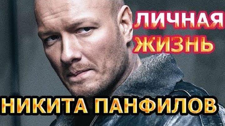 Никита Панфилов - биография, личная жизнь, жена, дети. Актер сериала Пес 4 сезон