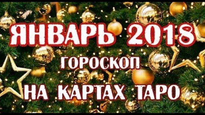 Прогноз на ЯНВАРЬ 2018 года для всех знаков зодиака на 12 колодах ТАРО