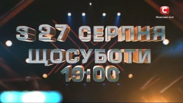 Х-фактор (7 сезон) | Кастинг з 27 серпня | Україна 2016
