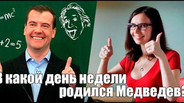 [Hype.News] Медведев о зарплатах учителей, или в какие дни рождаются гении