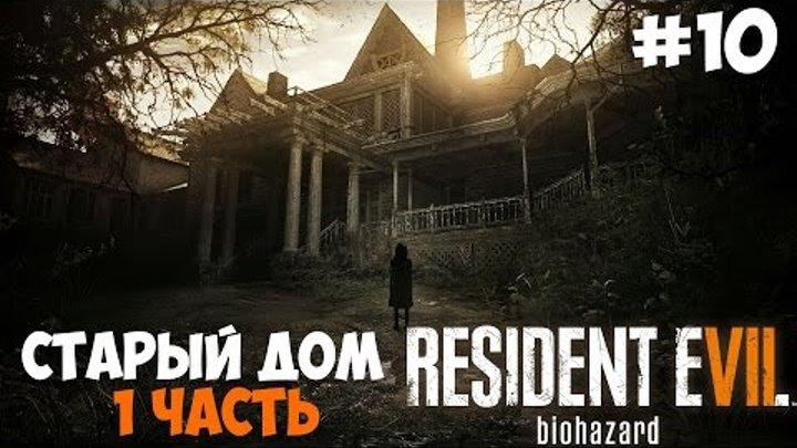 Resident Evil 7: Biohazard ● Прохождение 10 ● Старый дом ● 1 часть