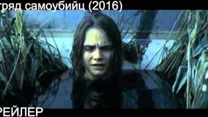 Отряд самоубийц 2016 Трейлеры фильмов № 1