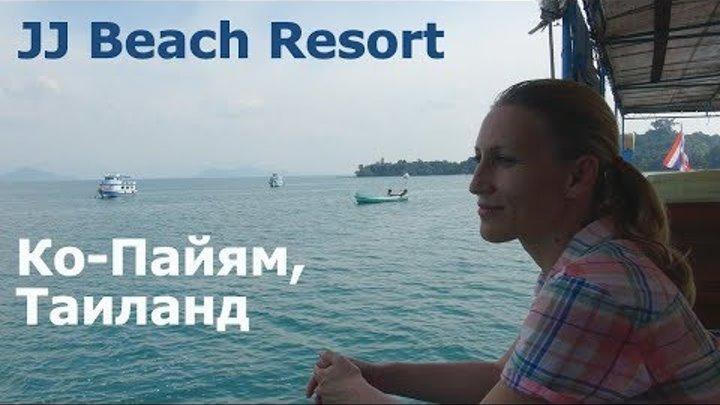 JJ Beach Resort. Малоизвестный остров Пхайам (Koh Phayam) в Таиланде. Обзор. Rambo Show.