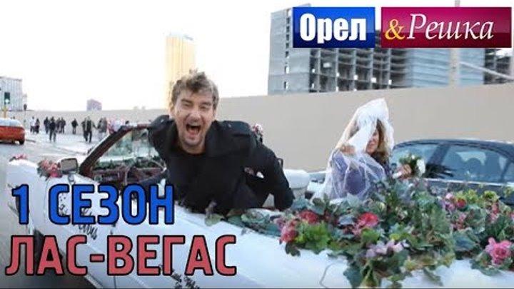 Орёл и Решка - 2 ВЫПУСК - США | ЛАС ВЕГАС (HD) - Сезон 1 серия 2 - 2011