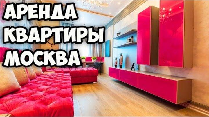 Как снять квартиру в Москве без посредников || Сколько стоит аренда квартиры в Москве в 2017 году
