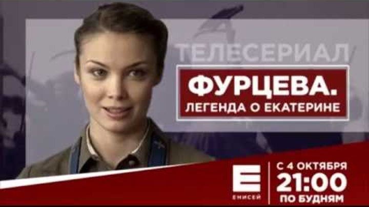 Фурцева. Легенда о Екатерине (2011) трейлер