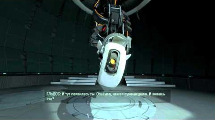 Portal 2 - Концовка, Ending, russian sound, русская озвучка.