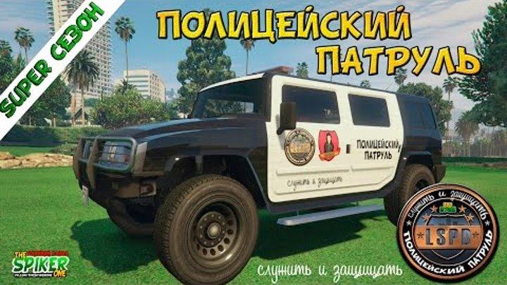 GTA 5 Полицейский патруль: Hummer #32