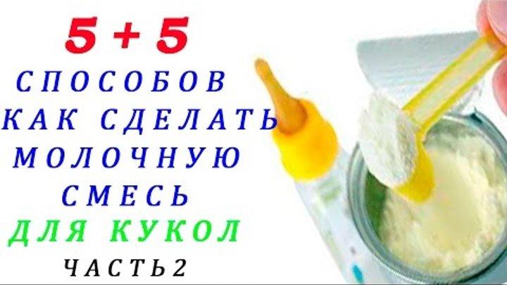 10 способов как сделать молочную смесь для кукол реборн и беби бон.Часть 2.