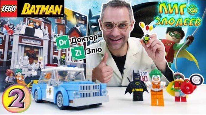 БЭТМЕН и РОБИН против СВИНОТРОНА ДОКТОР ЗЛЮ строит Аркхем Обзор LEGO ЛЕЧЕБНИЦА АРКХЕМ Часть 2