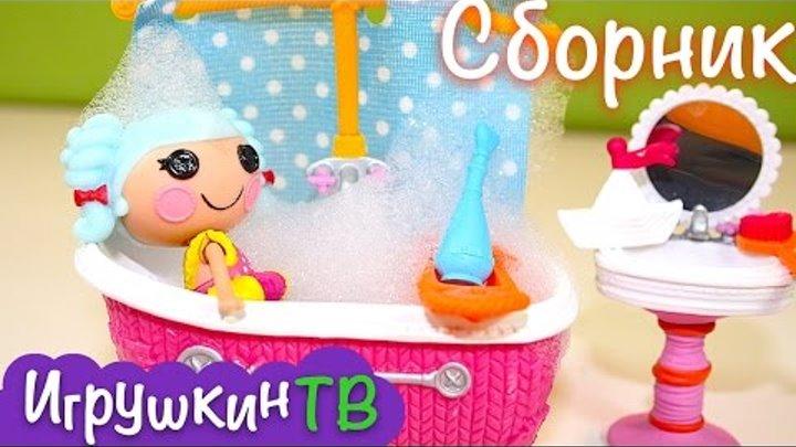 Лалалупси мультик с игрушками. Сборник 5 серий подряд мультфильмы. Lalaloopsy