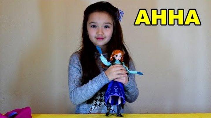 Кукла Анна Disney обзор | Холодное сердце | холодное торжество