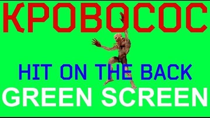 """ФУТАЖ - """"GREEN SCREEN"""" HIT ON THE BACK КРОВОСОС (С.Т.А.Л.К.Е.Р.)"""