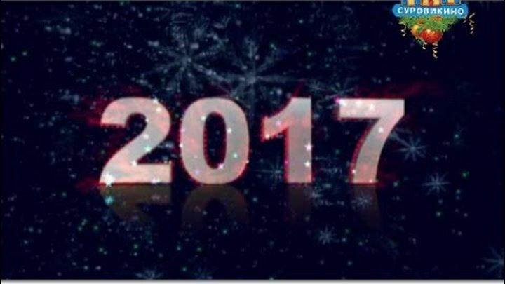 Новогодний эфир