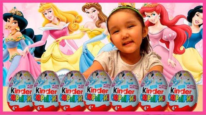 Принцессы Диснея Киндер сюрприз игрушки распаковка/Disney Princess Kinder Surprise toys unpacking