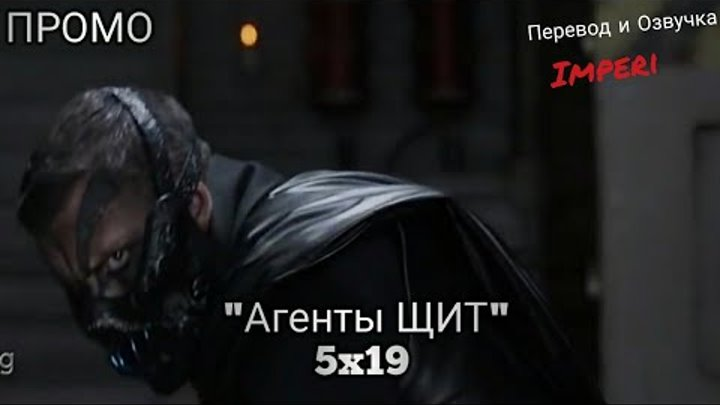 Агенты ЩИТ 5 сезон 19 серия / Agents of Shield 5x19 / Русское промо