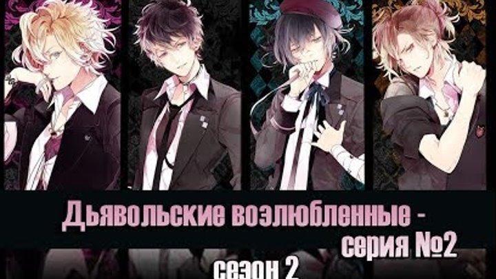 """Реакция девушек на аниме """"Дьявольские возлюбленные 2 сезон серия № 2""""."""