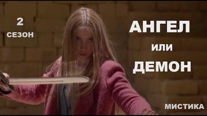 Ангел или демон 2 сезон 3 серия. Сериал, мистика, триллер.