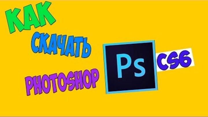 КАК СКАЧАТЬ Adobe photoshop CS6 l С ЯНДЕКС ДИСКА l ВИДЕО-УРОК