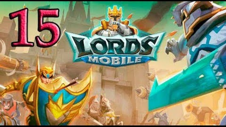 Lords Mobile. Выпуск 15. Глава 3 Призрачный ветер часть 2