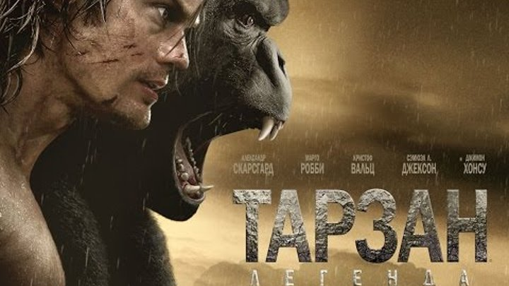 «Тарзан. Легенда» — фильм в СИНЕМА ПАРК