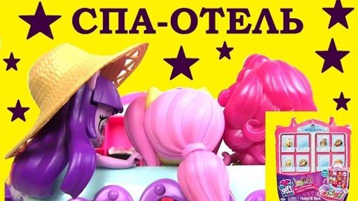 Эквестрия Герлз! СПА-ОТЕЛЬ! Май Литл Пони Мультик. Hotel & Spa от Gift'ems Видео для Детей. Куклы