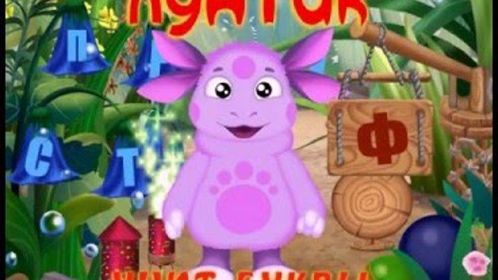 Лунтик учит буквы полная версия игра мультик развивающее видео для самых маленьких