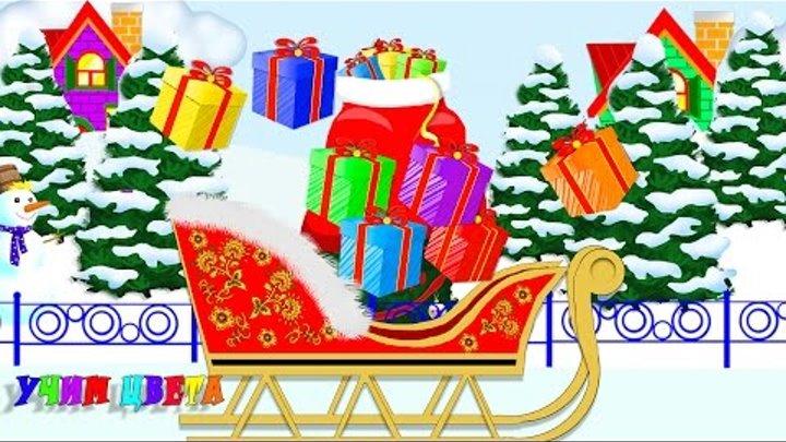 Цветные новогодние подарки и сани Деда Мороза. Развивающие мультики для детей