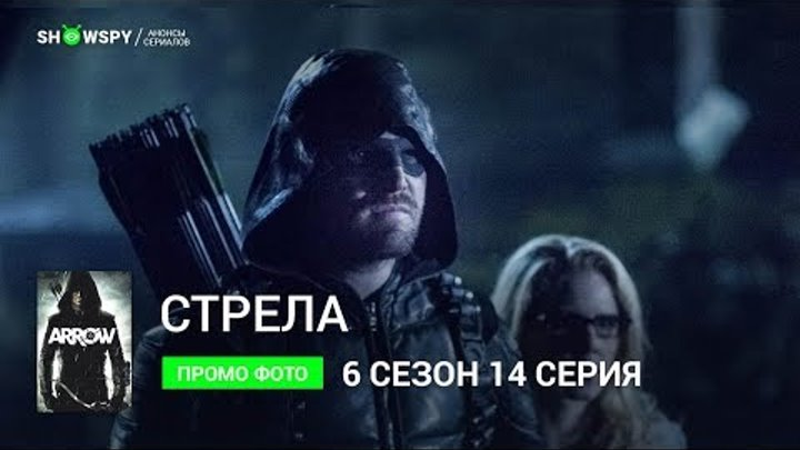 Стрела 6 сезон 14 серия промо фото
