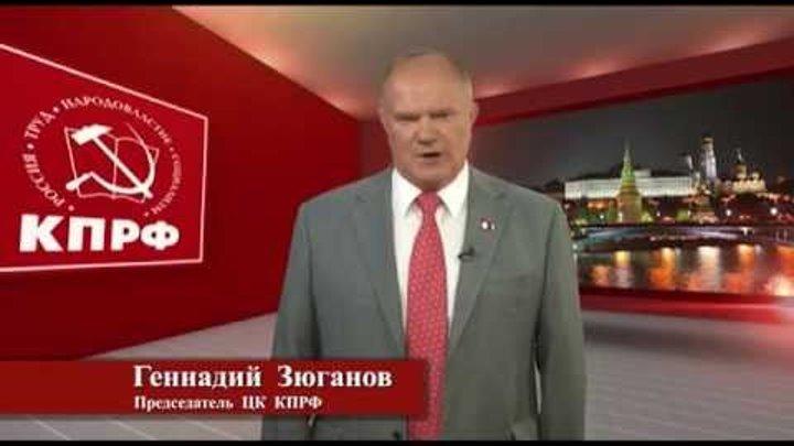 """Зюганов: """"Голосуйте за коммунистов! Поддержите народную власть!"""""""