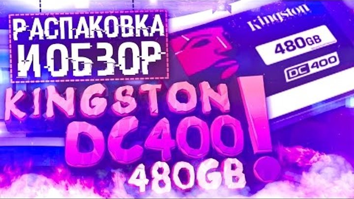 "Распаковка SSD накопителя Kingston DC400 480GB 2.5"" SATAIII MLC (SEDC400S37/480G) из Rozetka.com.ua"