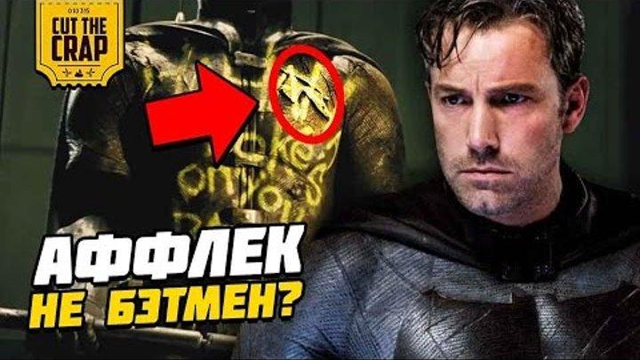Бэтмен против Супермена не тот фильм, каким кажется *Теория   Факты от Cut The Crap TV
