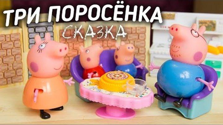 Сказка Три поросёнка - мультик из игрушек. Свинка Пеппа слушает сказку