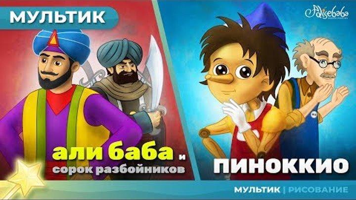 АЛИ БАБА И СОРОК РАЗБОЙНИКОВ + ПИНОККИО сказка для детей, анимация и мультик