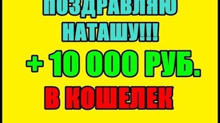НАТАША ЗАРАБОТАЛА 10 000!!! УРАААА!!! 06 04 2018