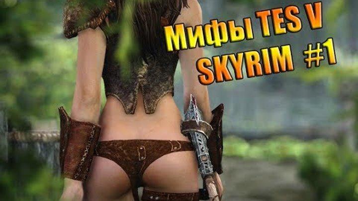 Skyrim Мифы #1-Всадник без головы