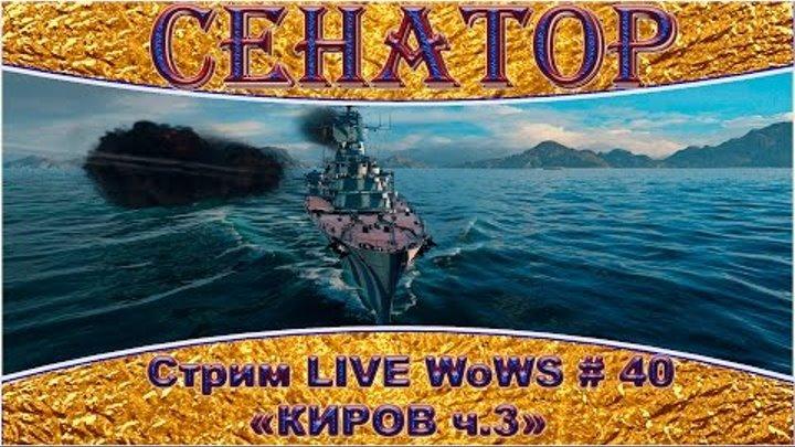 """СТРИМ с друзьями """"КИРОВ"""" ч.3 в прямом эфире WoWS #40 World of Warships в 20:00 по МСК!!!"""