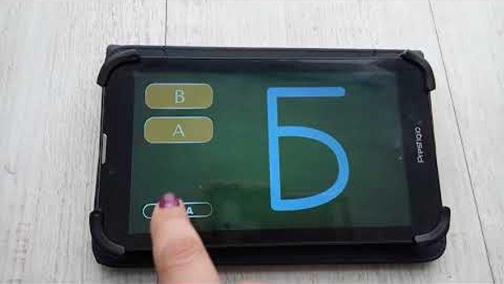 Видео обзор игр на планшете: азбука прописные буквы и печатные