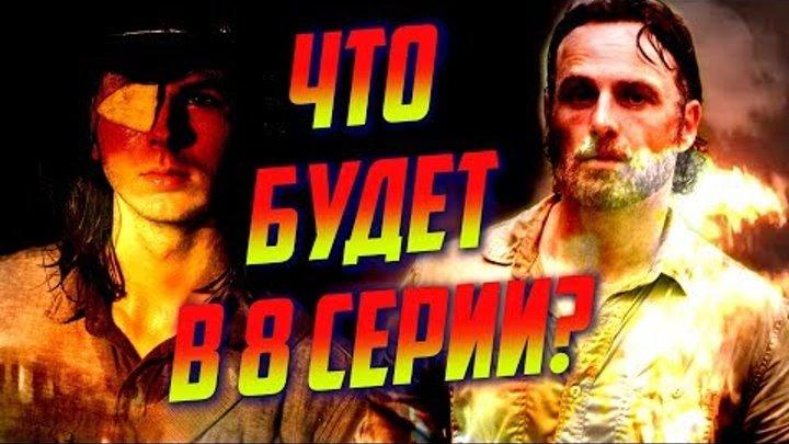Ходячие мертвецы 8 сезон 8 серия - ЧТО БУДЕТ? / Обзор Промо