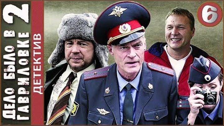Дело было в Гавриловке 2 (2008). 6 серия. Детектив, комедия. 📽