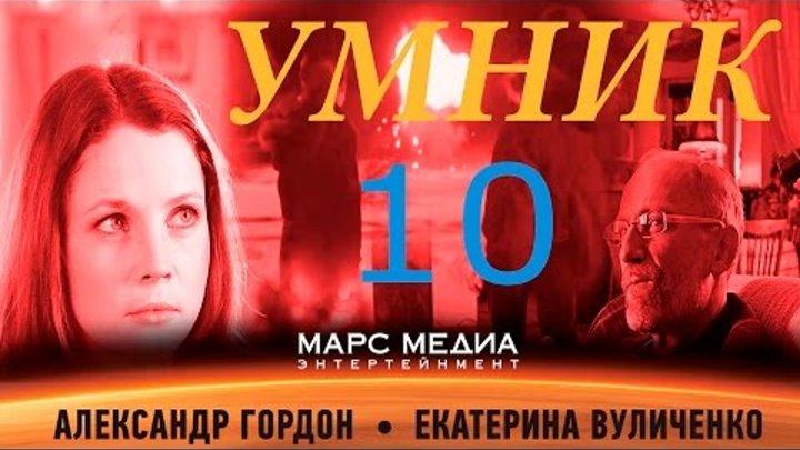 """Сериал """"Умник"""" - 10 Серия (1 сезон)"""
