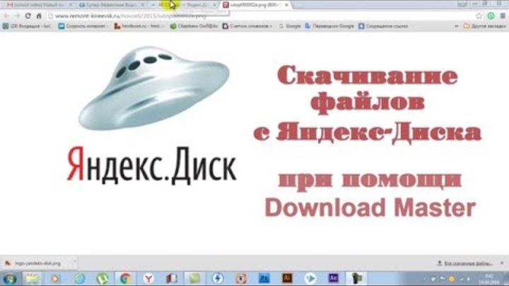 Как скачать файл с Яндекс Диска