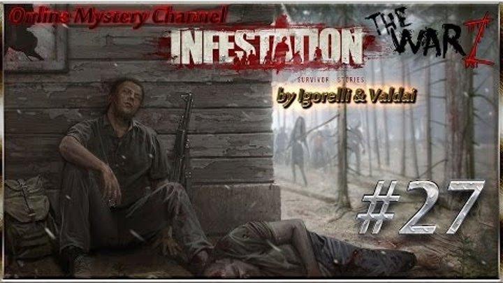 "Infestation: Survivor Stories (WarZ) [Серия 27] ""Мой первый рецепт"""