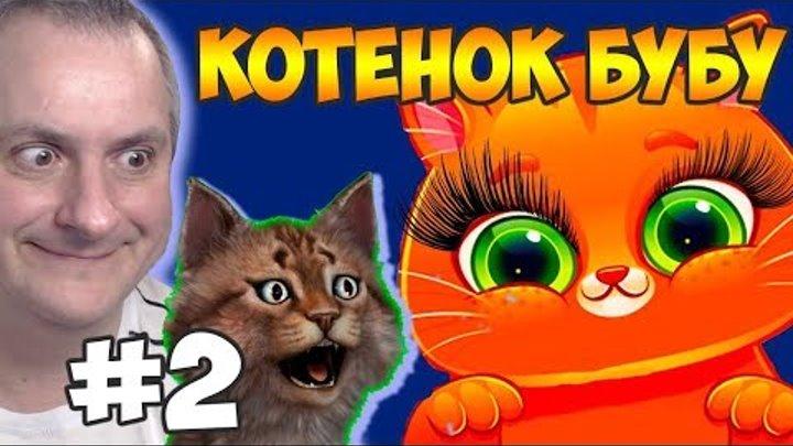 КОТЕНОК БУБУ #2 мультик игра для детей про котика, видео обзор игры про котят. Детский Канал Айка TV