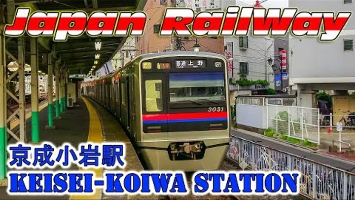 Limited Express and Lokal Train at Keisei-Koiwa Station / 京成電鉄 特急 普通 3000形 / Электрички в Токио