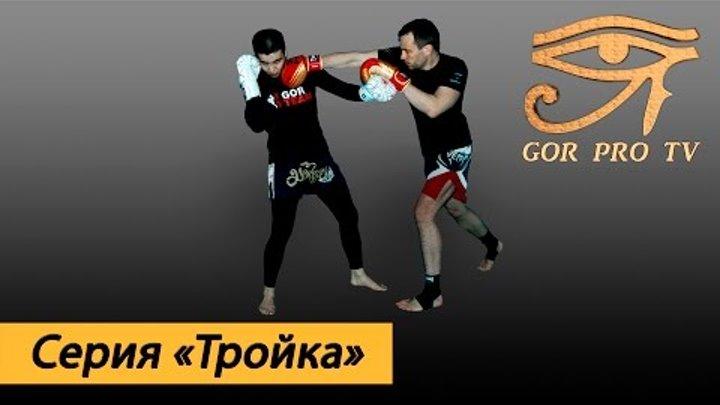 =Как научиться бить необычные приемы в боксе. Тройка с Родионом Гор=